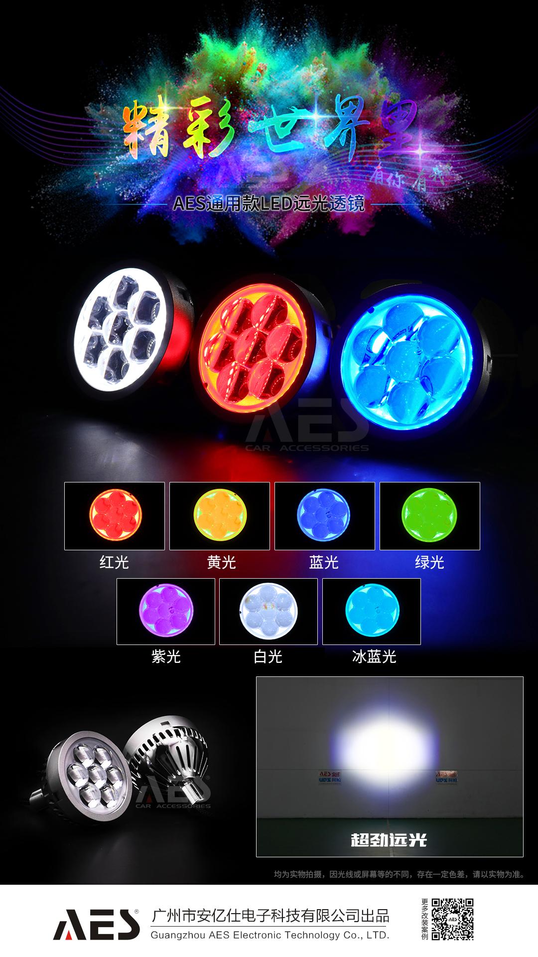 AES通用LED远光灯-多色彩.jpg